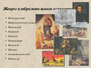Жанры изобразительного искусства: Исторический Мифологический, религиозный Ба