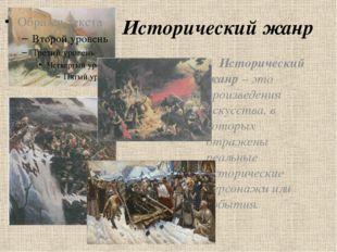 Исторический жанр Исторический жанр – это произведения искусства, в которых о