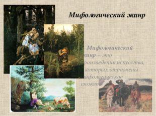 Мифологический жанр Мифологический жанр – это произведения искусства, в котор