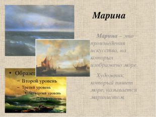 Марина Марина – это произведения искусства, на которых изображено море. Худож