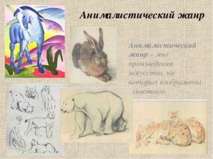 Анималистический жанр Анималистический жанр – это произведения искусства, на