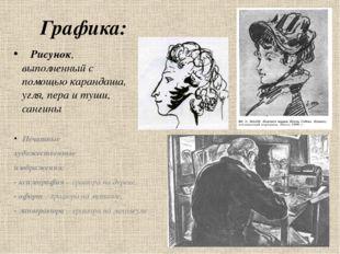 Графика: Печатные художественные изображения: - ксилография – гравюра на дере