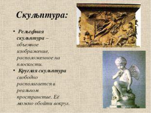 Скульптура: Рельефная скульптура – объемное изображение, расположенное на пло