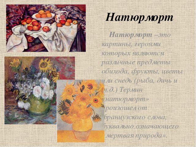 Натюрморт Натюрморт –это картины, героями которых являются различные предметы...