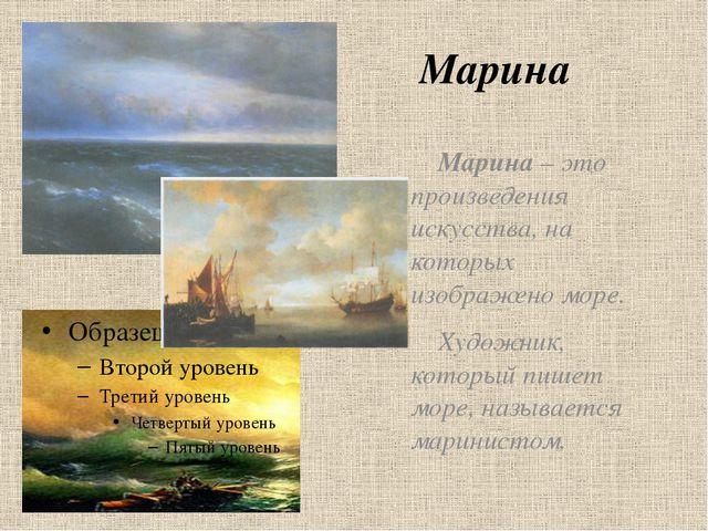Марина Марина – это произведения искусства, на которых изображено море. Худож...