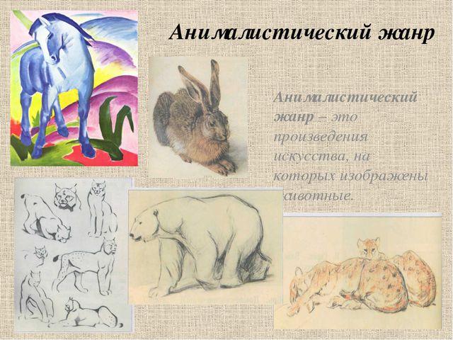 Анималистический жанр Анималистический жанр – это произведения искусства, на...