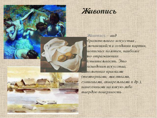 Живопись Живопись - вид изобразительного искусства , заключающийся в создании...