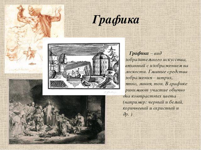 Графика Графика – вид изобразительного искусства, связанный с изображением на...
