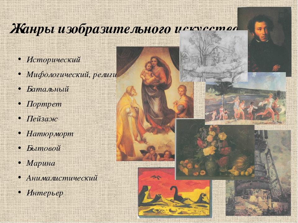Жанры изобразительного искусства: Исторический Мифологический, религиозный Ба...