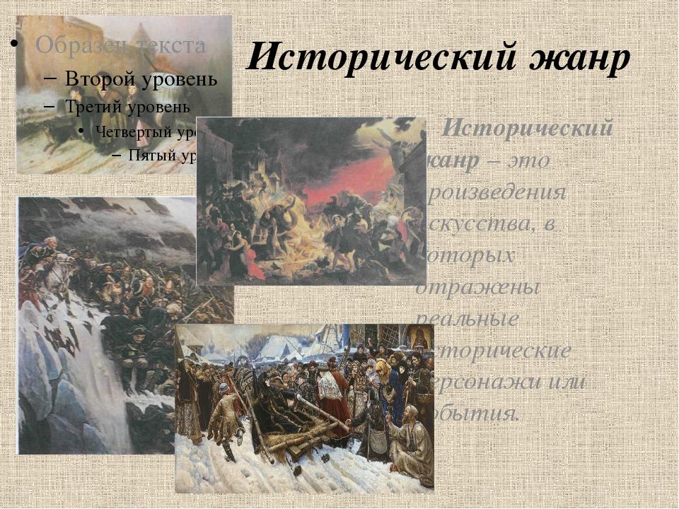 Исторический жанр Исторический жанр – это произведения искусства, в которых о...