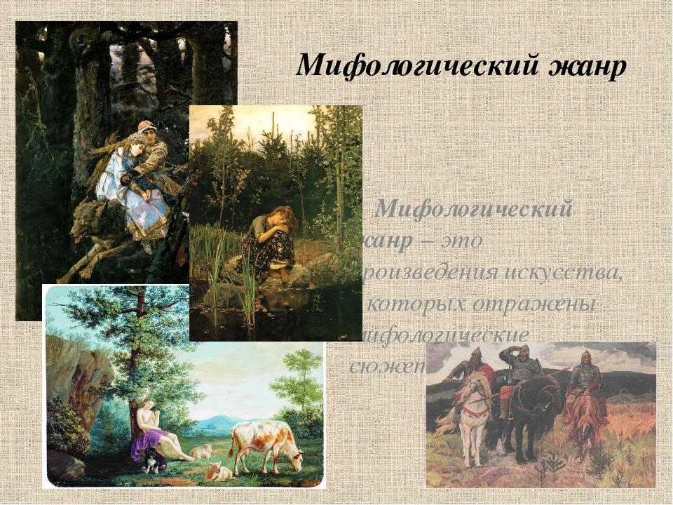 Мифологический жанр Мифологический жанр – это произведения искусства, в котор...