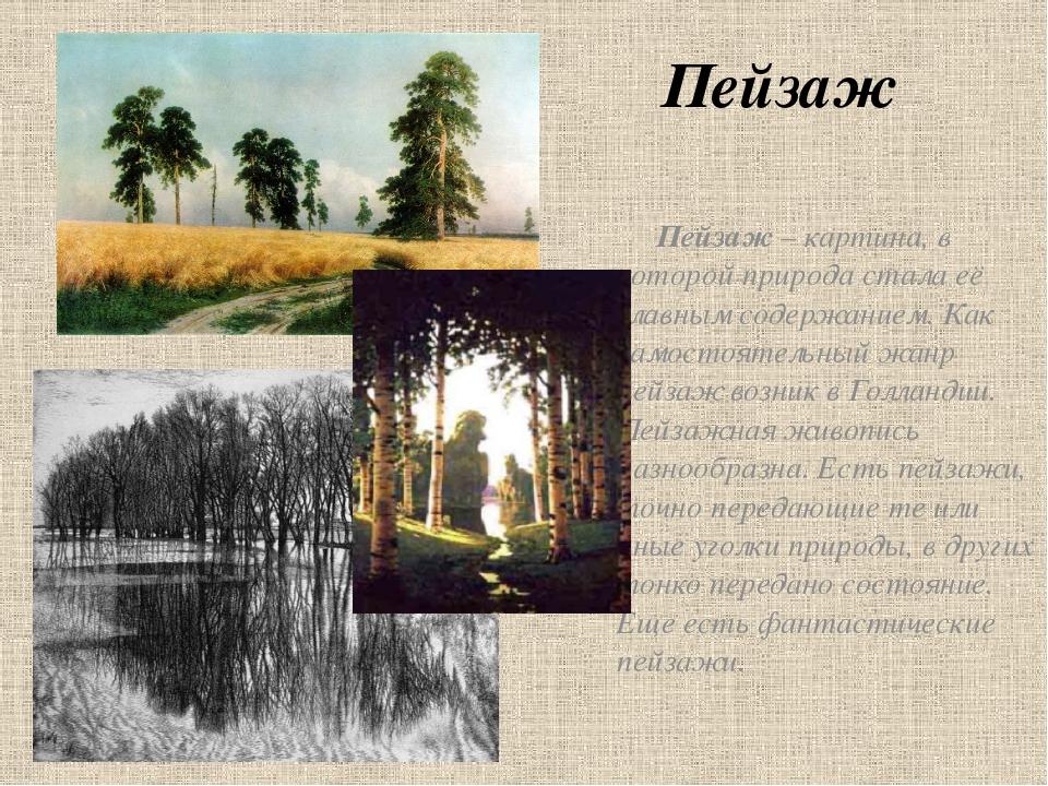 Пейзаж Пейзаж – картина, в которой природа стала её главным содержанием. Как...