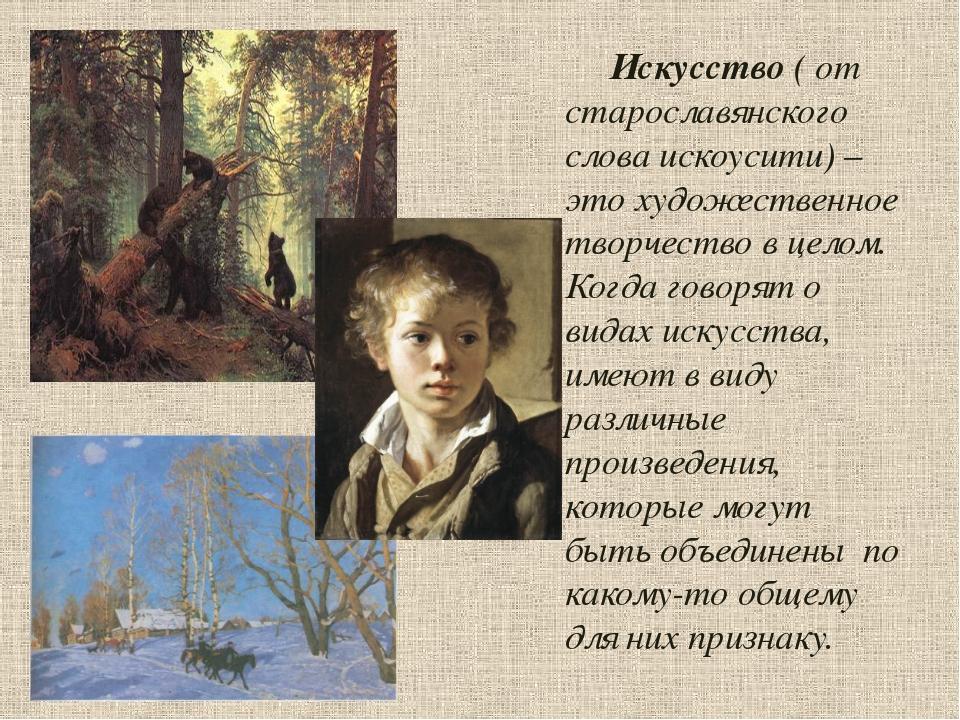 Искусство ( от старославянского слова искоусити) – это художественное творче...