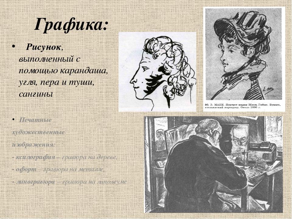 Графика: Печатные художественные изображения: - ксилография – гравюра на дере...