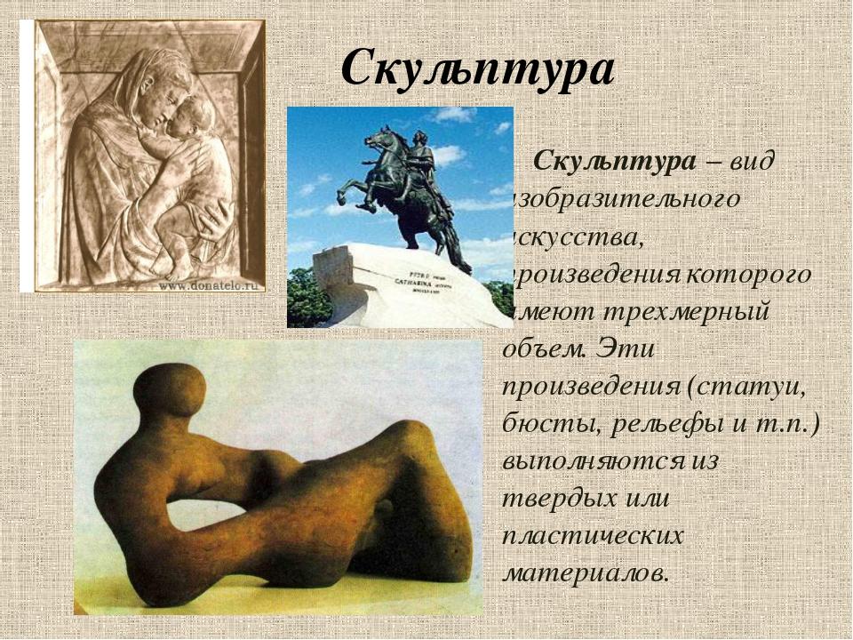 Скульптура Скульптура – вид изобразительного искусства, произведения которого...