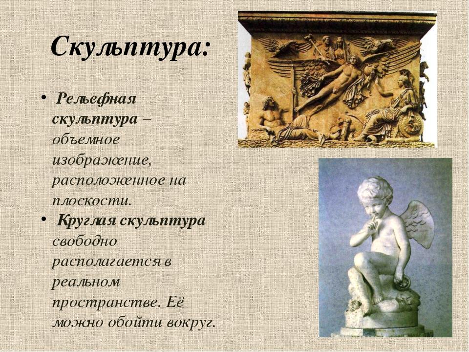 Скульптура: Рельефная скульптура – объемное изображение, расположенное на пло...