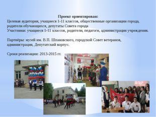 Проект ориентирован: Целевая аудитория, учащиеся 1-11 классов, общественные о