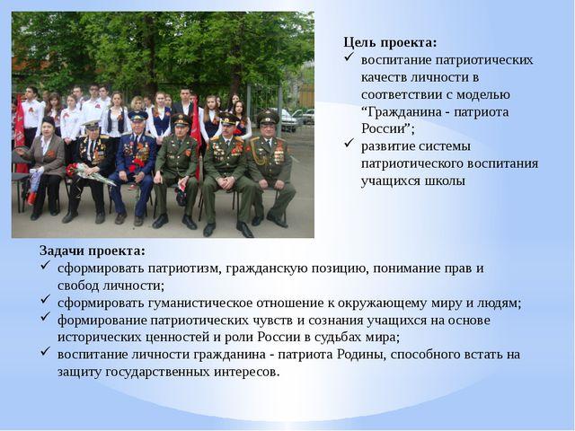 Цель проекта: воспитание патриотических качеств личности в соответствии с мо...