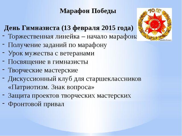 Марафон Победы День Гимназиста (13 февраля 2015 года) Торжественная линейка –...
