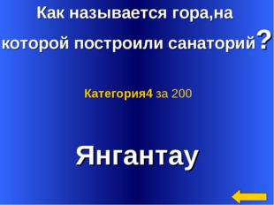 Как называется гора,на которой построили санаторий? Янгантау Категория4 за 200