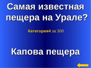 Самая известная пещера на Урале? Капова пещера Категория4 за 300