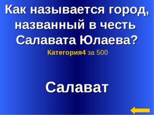 Как называется город, названный в честь Салавата Юлаева? Салават Категория4 з