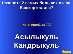 Назовите 2 самых больших озера Башкортостана? Асылыкуль Кандрыкуль Категория1