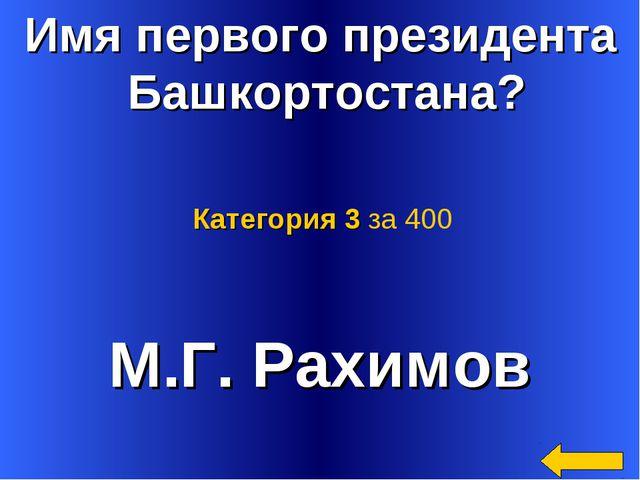 Имя первого президента Башкортостана? М.Г. Рахимов Категория 3 за 400