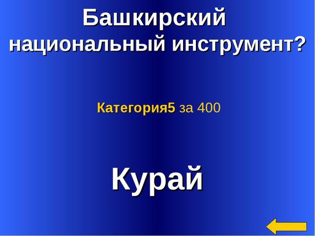 Башкирский национальный инструмент? Курай Категория5 за 400