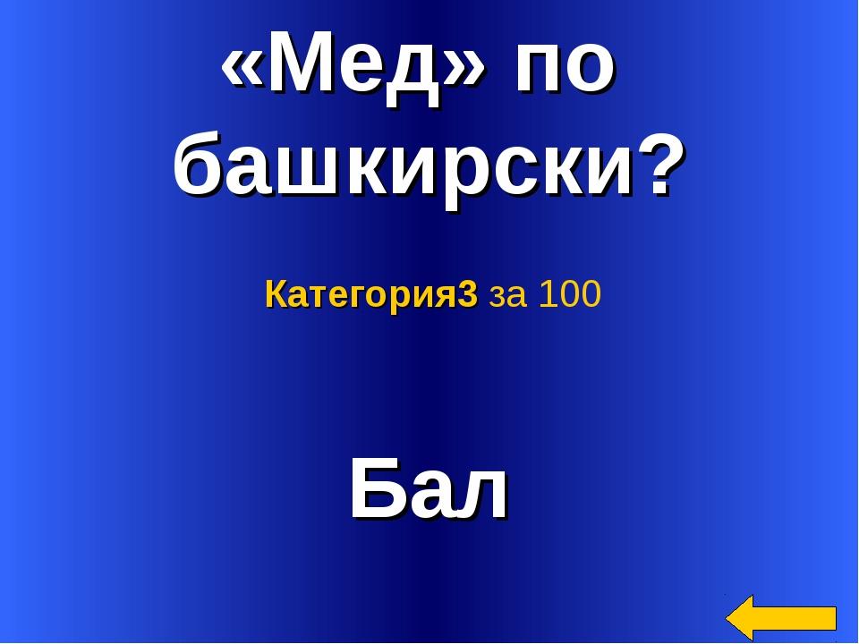 «Мед» по башкирски? Бал Категория3 за 100