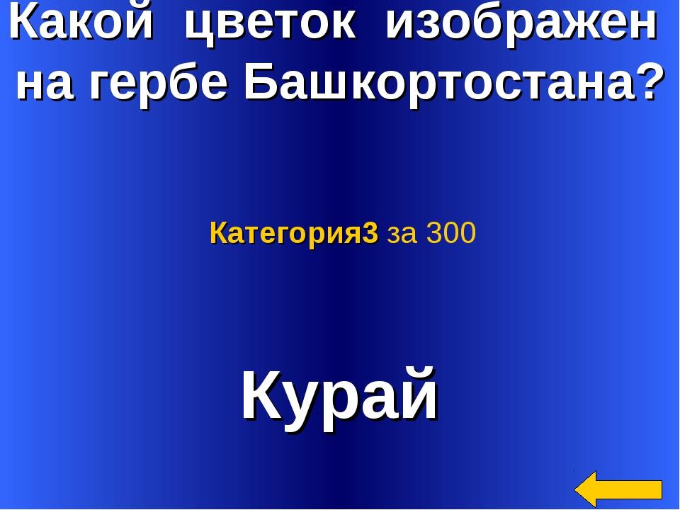 Какой цветок изображен на гербе Башкортостана? Курай Категория3 за 300
