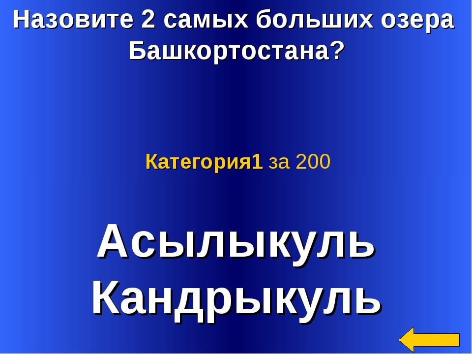 Назовите 2 самых больших озера Башкортостана? Асылыкуль Кандрыкуль Категория1...
