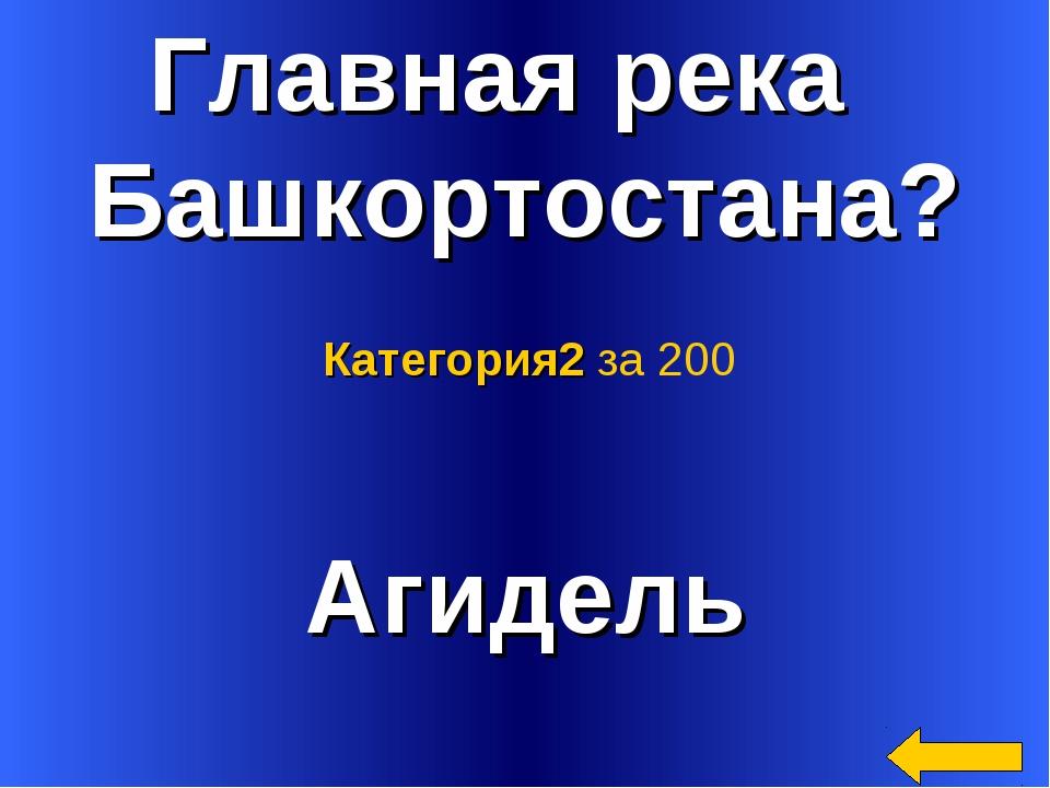 Главная река Башкортостана? Агидель Категория2 за 200
