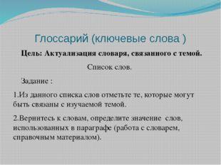 Глоссарий (ключевые слова ) Цель: Актуализация словаря, связанного с темой. С