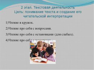 2 этап. Текстовая деятельность Цель: понимание текста и создание его читатель