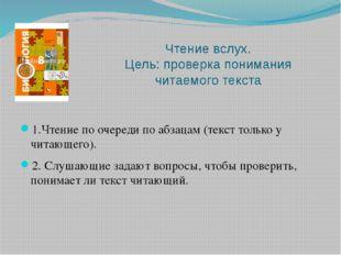 Чтение вслух. Цель: проверка понимания читаемого текста 1.Чтение по очереди п