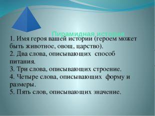 Пирамидная история 1. Имя героя вашей истории (героем может быть животное, ов