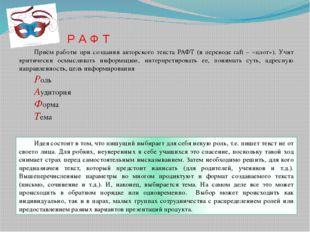 Р А Ф Т Приём работы при создании авторского текста РАФТ (в переводе raft – «