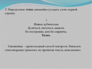 3. Определение темы синквейна (угадать слово первой строки) ? Живая, кубическ