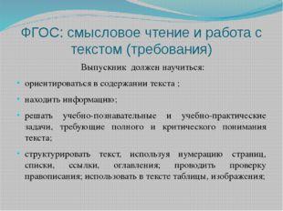 ФГОС: смысловое чтение и работа с текстом (требования) Выпускник должен научи