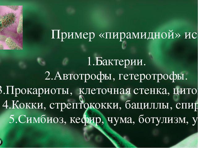 Пример «пирамидной» истории 1.Бактерии. 2.Автотрофы, гетеротрофы. 3.Прокариот...