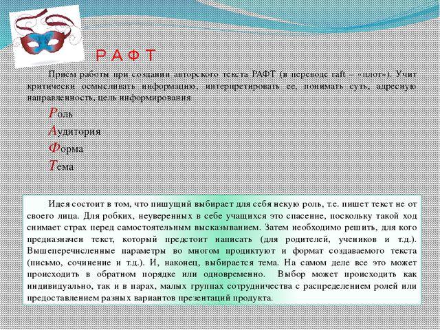Р А Ф Т Приём работы при создании авторского текста РАФТ (в переводе raft – «...