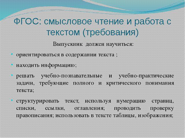 ФГОС: смысловое чтение и работа с текстом (требования) Выпускник должен научи...