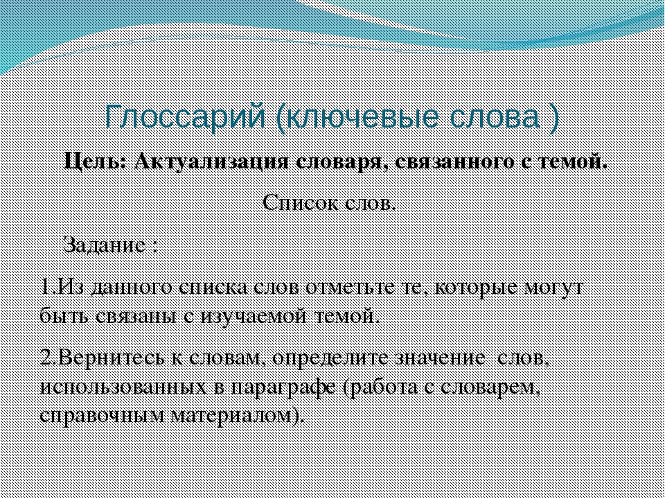 Глоссарий (ключевые слова ) Цель: Актуализация словаря, связанного с темой. С...