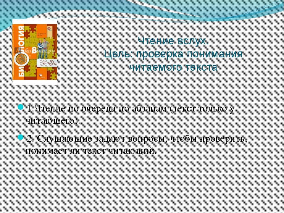 Чтение вслух. Цель: проверка понимания читаемого текста 1.Чтение по очереди п...