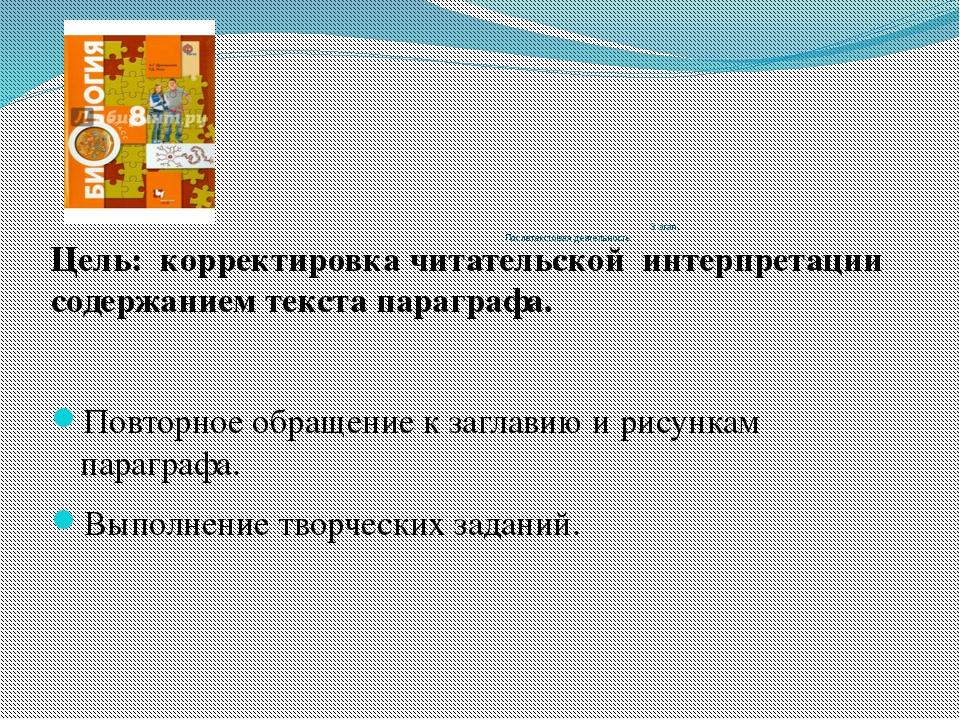 3 этап. Послетекстовая деятельность Цель: корректировка читательской интерпр...