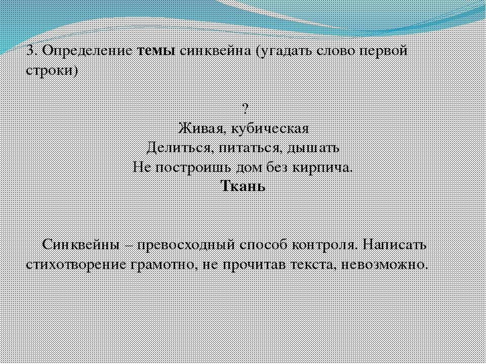 3. Определение темы синквейна (угадать слово первой строки) ? Живая, кубическ...
