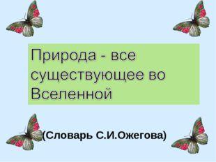 (Словарь С.И.Ожегова)