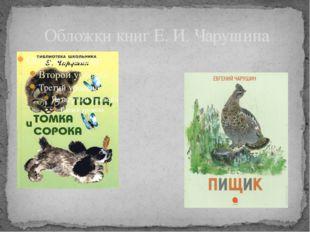 Обложки книг Е. И. Чарушина