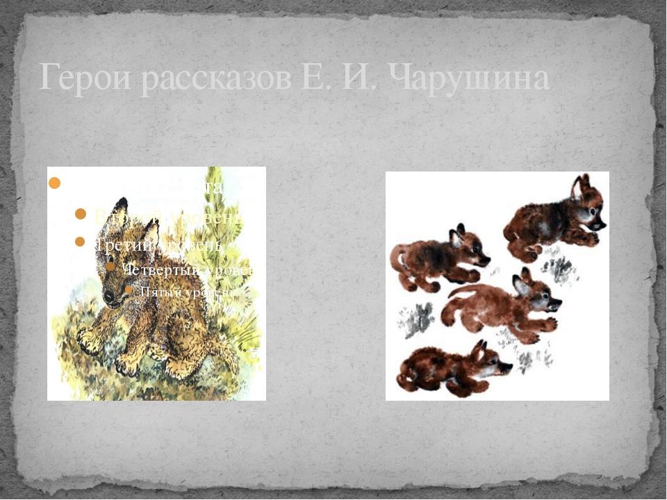 Герои рассказов Е. И. Чарушина